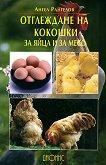 Отглеждане на кокошки за яйца и за месо - Ангел Рангелов -