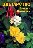 Цветарство - Недялка Николова -