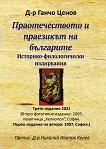 Праотечеството и праезикът на българите - Д-р Ганчо Ценов -