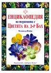 Енциклопедия на терапията с Цветята на д-р Бах - Мехтхилд Шефер - книга