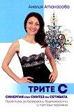 Трите С - Синергия със синтез на сетивата - Анелия Атанасова -