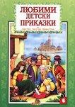 Любими детски приказки - книжка 6 -
