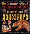 Енциклопедия на невероятните динозаври - Майкъл Бентън -