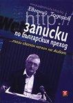 Записки по българския преход ... този скапан начин на живот - Евгений Тодоров -
