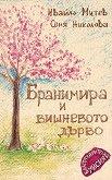 Бранимира и вишневото дърво - Ивайло Митев, Соня Николова -