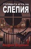 Голямата игра на Слепия - Андрей Воронин -