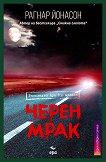 Черен мрак - Рагнар Йонасон -