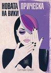 Новата прическа на Вики - Цветелина Цекова -