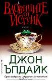 Вдовиците от Истуик - Джон Ъпдайк -