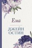 Ема - Джейн Остин -