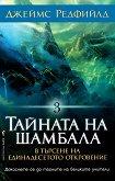 Тайната на Шамбала - книга