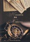 Песента на живота - Анелия Петрушева -