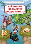 Най-хубавите български народни приказки -