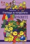Училище за патаранчета: Буквите -