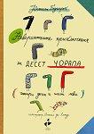 Невероятните приключения на десет чорапа (четири десни и шест леви) - книга