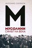 Мусолини. Синът на века -