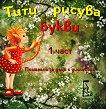 Тити рисува букви: Помагало за деца с дислексия - част 1 - Ралица Филипова -