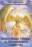 Божествено учение за възвишените същества Из словото на Учителя Петър Дънов -