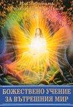 Божествено учение за вътрешния мир Из словото на Учителя Петър Дънов -