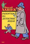 Рапортът на детектива Яндак -
