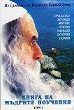 Книга на мъдрите поучения - том 1 Из словото на Учителя Петър Дънов -