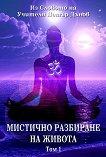 Мистично разбиране за живота Из словото на Учителя Петър Дънов - комплект от 2 тома -