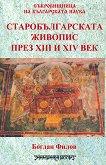 Старобългарската живопис през XIII - XIV век -