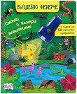 Вълшебно фенерче: Светни и намери животните - книга
