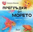 Прегръдки от морето: Приказки с поука - детска книга