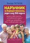 Наръчник на бъдещия пенсионер, роден след 1959 година - Бисер Петков -