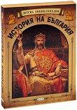 Детска енциклопедия: История на България Комплект от 5 книжки - книга