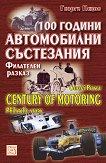 100 години автомобилни състезания - Георги Пецов -