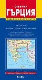 Пътна карта на Северна Гърция -