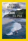 National Geographic България - книга