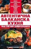 Автентична балканска кухня -