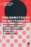 Предимството на интроверта - Матю Полард, Дерек Люис - книга