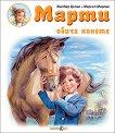 Марти обича конете - Жилбер Делае - детска книга