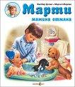 Марти мамина отмяна - Жилбер Делае - детска книга