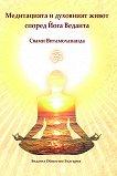 Медитацията и духовният живот според Йога Веданта -