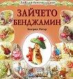 Зайчето Бенджамин - Беатрикс Потър - детска книга