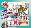 Рисувам, откривам и играя с Марти: По света - детска книга
