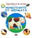 Енциклопедия за най-малките: Животните от фермата - Емили Бомон -