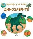 Енциклопедия за най-малките: Динозаврите - Емили Бомон - детска книга