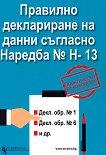 Правилно деклариране на данни съгласно Наредба № Н-13. Практическо ръководство - книга