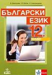 Български език за 12. клас - задължителна подготовка -