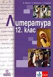 Литература за 12. клас - задължителна подготовка -