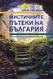 Мистичните пътеки на България - книга