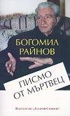 Писмо от мъртвец - Богомил Райнов - книга