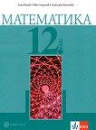 Математика за 12. клас - задължителна подготовка - Емил Колев, Иван Георгиев, Стелиана Кокинова -