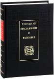 Престъпление и наказание. Луксозно издание - Ф. М. Достоевски -
